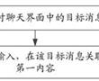 内容保存方法及装置与流程