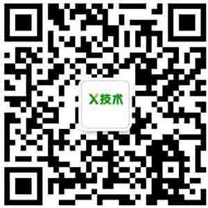 x技术微信二维码